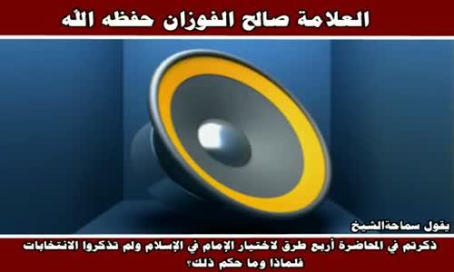 الانتخابات ليست من نظام الإسلام - الشيخ صالح الفوزان 