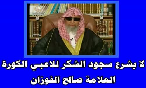 لا يشرع سجود الشكر للاعبي الكورة  - الشيخ صالح الفوزان 
