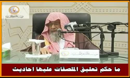 ما حكم تعليق الملصقات عليها احاديث - الشيخ صالح الفوزان 