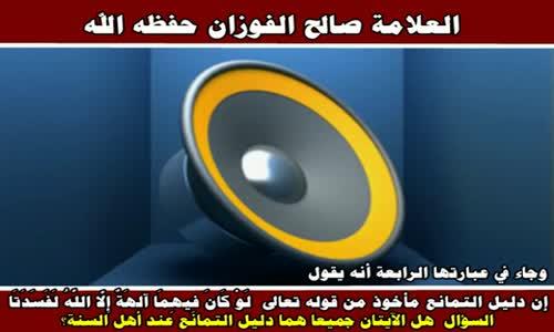 دليل التمانع - الشيخ صالح الفوزان 