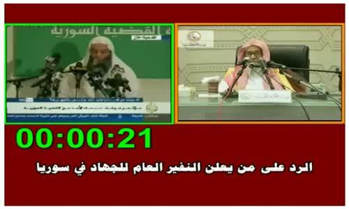 الرد على من يعلن النفير العام للجهاد في سوريا - الشيخ صالح الفوزان 