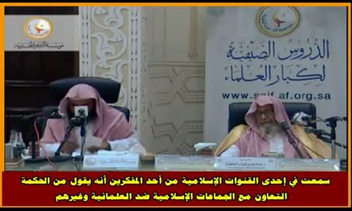 سمعت في إحدى القنوات الإسلامية من أحد المفكرين - الشيخ صالح الفوزان 