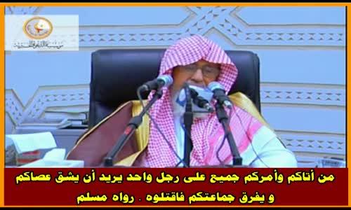 ما حكم شق عصا الطاعة والخروج على الجماعة؟ - الشيخ صالح الفوزان 