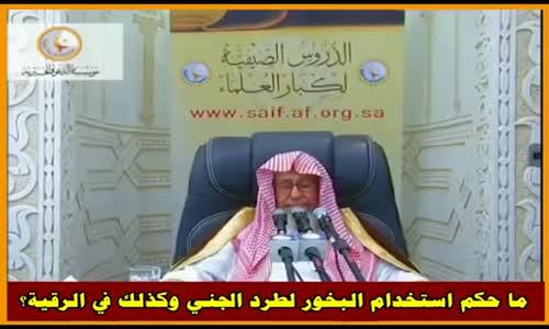 ما حكم استخدام البخور لطرد الجن؟ - الشيخ صالح الفوزان
