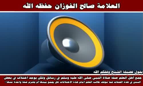اختلاف رسائل صفة صلاة النبي صلى الله عليه وسلم - الشيخ صالح الفوزان 