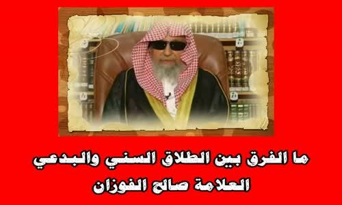 ما الفرق بين الطلاق السني والبدعي-الشيخ صالح الفوزان