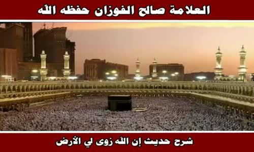 شرح حديث إن الله زوى لي الأرض - الشيخ صالح الفوزان 