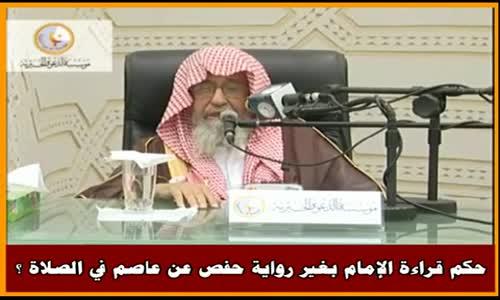 حكم قراءة الإمام بغير رواية حفص عن عاصم في الصلاة ؟ - الشيخ صالح الفوزان 