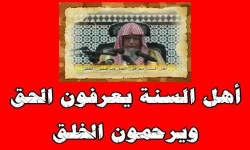 أهل السنة يعرفون الحق ويرحمون الخلق -الشيخ صالح بن فوزان الفوزان