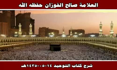 شرح كتاب التوحيد  - الشيخ صالح الفوزان 