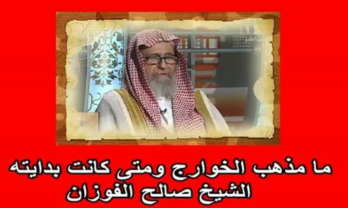 ما مذهب الخوارج ومتى كانت بدايته  الشيخ صالح الفوزان