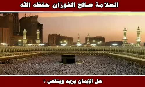هل الإيمان يزيد وينقص ؟ - الشيخ صالح الفوزان 