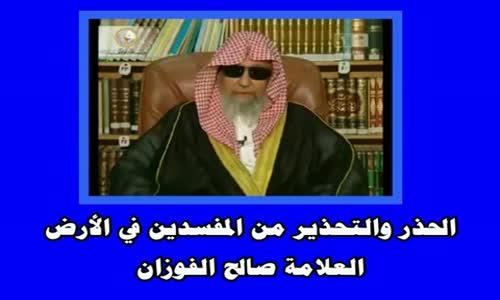 الحذر والتحذير من المفسدين في الأرض  الشيخ صالح الفوزان