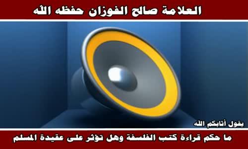 حكم قراءة كتب الفلسفة - الشيخ صالح الفوزان 