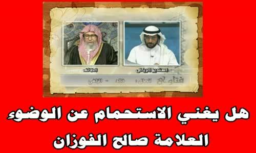 هل يغني الاستحمام عن الوضوء - الشيخ صالح الفوزان