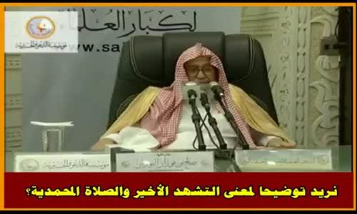 معنى التشهد الأخير - الشيخ صالح الفوزان 