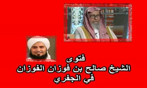 فتوى الشيخ صالح  الفوزان في الجفري