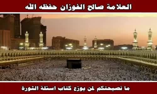 ما نصيحتكم لمن يوزع كتاب اسئلة الثورة - الشيخ صالح الفوزان 