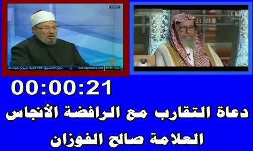 دعاة التقارب مع  الرافضة الأنجاس الشيخ صالح الفوزان