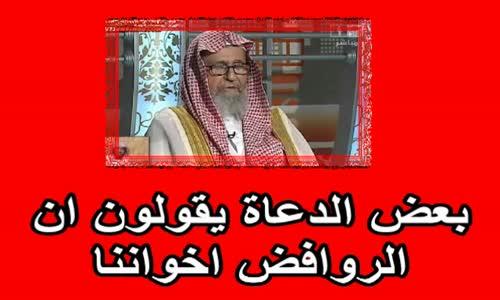 بعض الدعاة يقولون ان الروافض اخواننا - صالح الفوزان