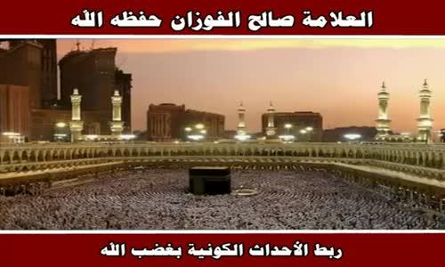 ربط الأحداث الكونية بغضب الله - الشيخ صالح الفوزان 