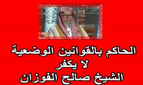 الحاكم بالقوانين الوضعية لا يكفر  الشيخ صالح الفوزان