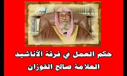 حكم العمل في فرقة الأناشيد-الشيخ صالح الفوزان