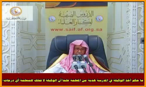 الموظف لا يأخذ هدايا  - الشيخ صالح الفوزان 