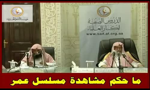 ما حكم مشاهدة مسلسل عمر - الشيخ صالح الفوزان 