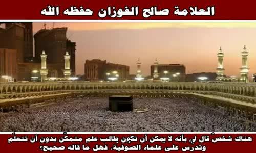 لا يجوز التَّتلمُذ على علماء الضلال الصُّوفيَّة وغيرهم - الشيخ صالح الفوزان 