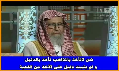 نحن لانأخذ بالمذاهب نأخذ بالدليل و لم يثبت دليل على الأخذ من اللحية - الشيخ صالح الفوزان