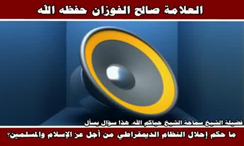 النظام الديمقراطي - الشيخ صالح الفوزان 