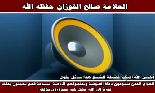 العوام الذين يتّبوعون دعاة الصوفية - الشيخ صالح الفوزان 