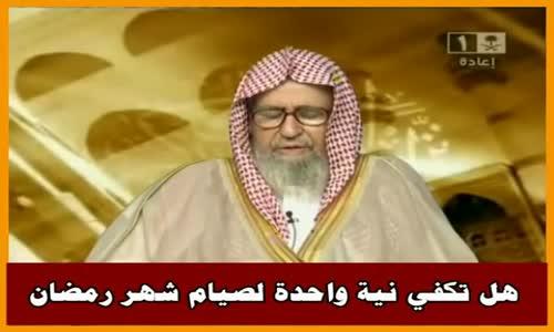 هل تكفي نية واحدة لصيام شهر رمضان - الشيخ صالح الفوزان