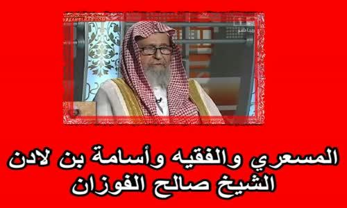 الشيخ صالح الفوزان  المسعري والفقيه وأسامة بن لادن
