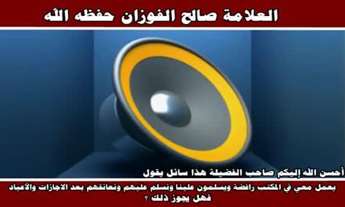 يعمل معي في المكتب رافضة ويسلمون علينا - الشيخ صالح الفوزان 