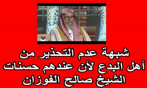 شبهة عدم التحذير من أهل البدع لأن عندهم حسنات   الشيخ صالح الفوزان