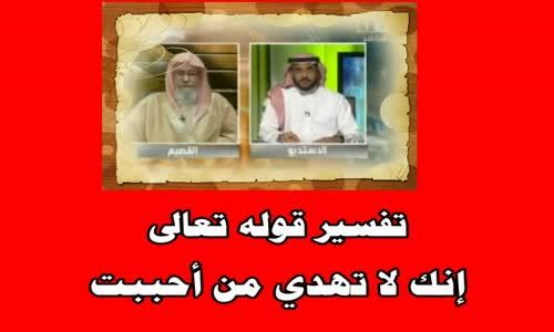 تفسير قوله تعالى إنك لا تهدي من أحببت  - الشيخ صالح الفوزان 
