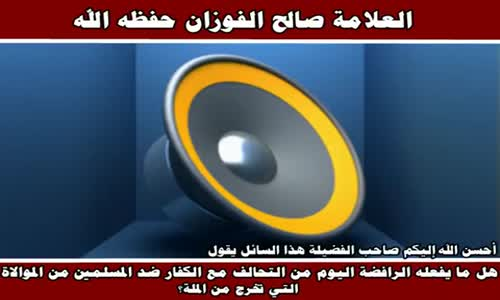 عقائد الرافضة الكفرية - الشيخ صالح الفوزان 