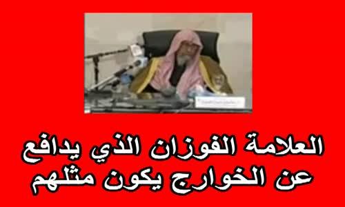 الشيخ الفوزان الذي يدافع عن الخوارج يكون مثلهم