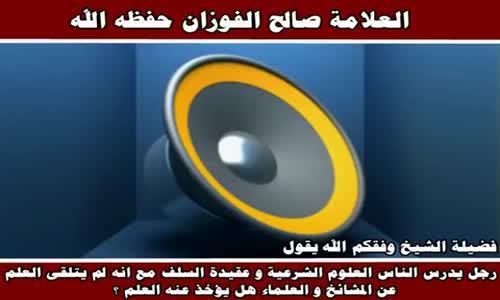 رجل يدرس الناس العلوم الشرعية - الشيخ صالح الفوزان 
