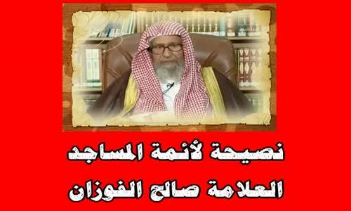نصيحة لأئمة المساجد -  الشيخ صالح الفوزان 