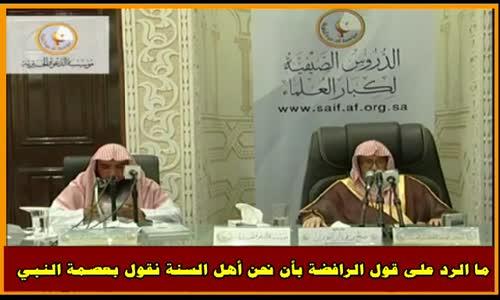 ما الرد على قول الرافضة بأن نحن أهل السنة نقول بعصمة النبي - الشيخ صالح الفوزان