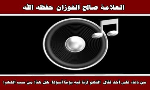 سب الدهر - الشيخ صالح الفوزان 