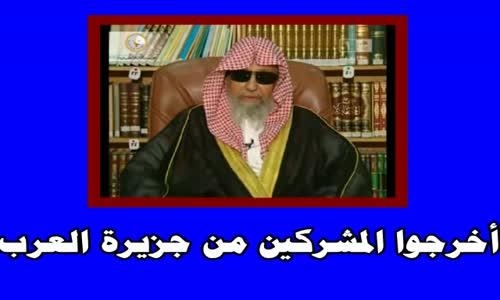 معنى حديث  أخرجوا المشركين من جزيرة العرب -الشيخ صالح الفوزان