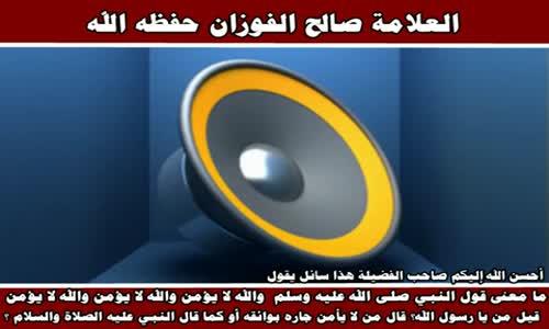 معنى حديث والله لا يؤمن والله لا يؤمن والله لا يؤمن - الشيخ صالح الفوزان 