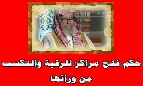 حكم فتح مراكز للرقية والتكسب من ورائها -الشيخ صالح بن فوزان الفوزان