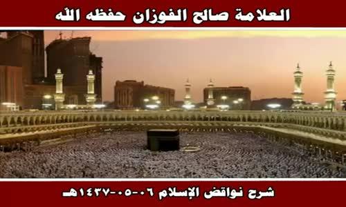 شرح نواقض الإسلام 06 05 1437هـ - الشيخ صالح الفوزان 