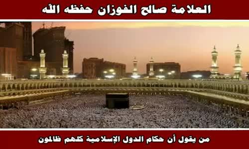 من يقول أن حكام الدول الإسلامية كلهم ظالمون - الشيخ صالح الفوزان 