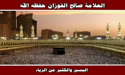 اليسير والكثير من الرياء - الشيخ صالح الفوزان 